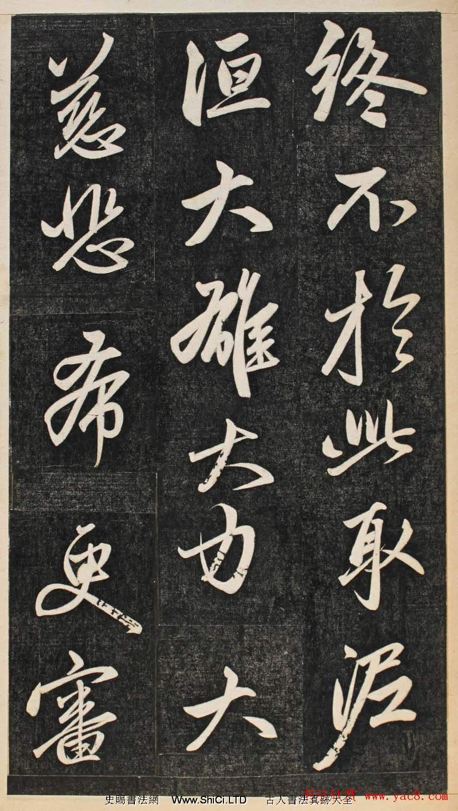 元代書壇領袖趙孟俯行書欣賞《楞嚴經》