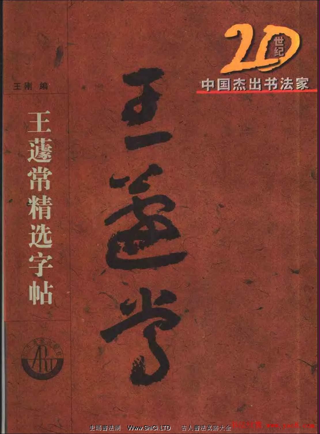 20世紀中國傑出書法家王蘧常章草字帖(共37張圖片)