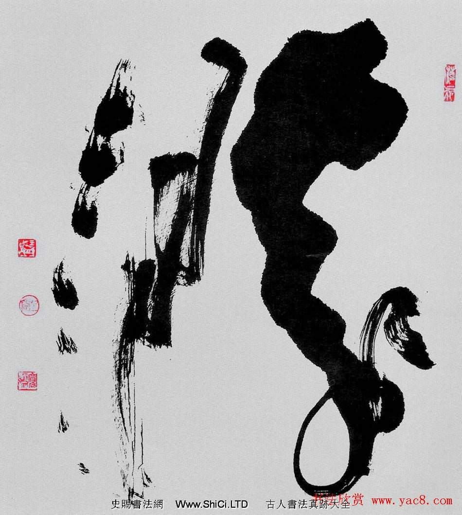 王寬鵬意象書法作品真跡欣賞(共29張圖片)