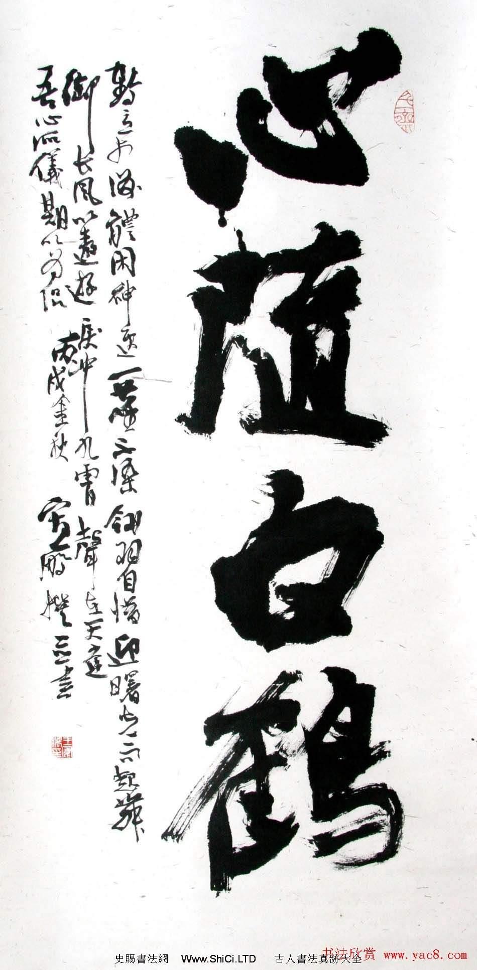 王寬鵬意象書法作品欣賞